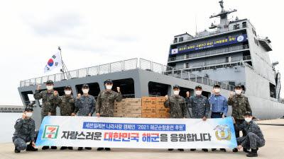 세븐일레븐, 해군 순항훈련 장병에 식료품 지원