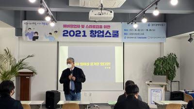 광주창조경제혁신센터, G-IN 창업 아카데미 창업교육 프로그램 '2021 창업스쿨' 개최