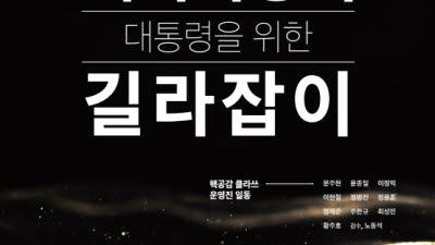원전 교수들, '대통령을 위한 에너지정책 길라잡이' 출간