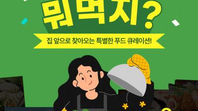 """롯데푸드몰 """"뭐 먹을까 고민 끝""""...간편식 구독서비스 4차 모집"""