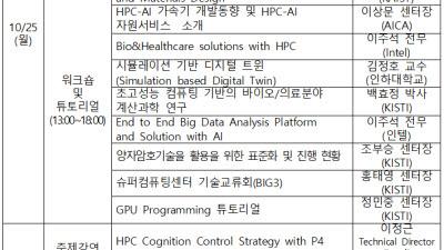 [KSC 2021]슈퍼컴퓨팅 논의 장 'KSC 2021' 개최...정책 제안 기능 갖춘 포럼도 출범