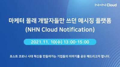 {htmlspecialchars(NHN Cloud, 통합 메시징 플랫폼 'Notification' 웨비나 개최)}