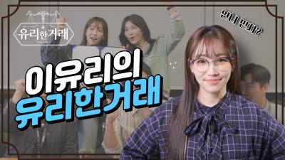 CJ온스타일, 첫 예능형 라이브커머스 '유리한 거래' 론칭