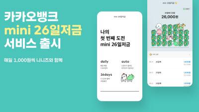 카카오뱅크, 청소년 대상 '미니 26일저금' 서비스 추가