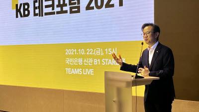 국민은행 'KB 테크포럼 2021' 개최