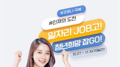 {htmlspecialchars('광주전남 합동 온라인 일자리 박람회' 11월 10일까지 개최)}